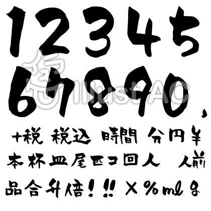 数字と単位飲食店向け-黒