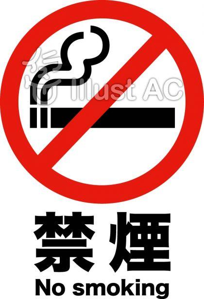 20160816禁煙