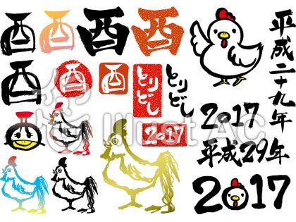 2017酉年用筆文字と筆イラスト