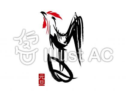 AC_筆文字_酉年_03