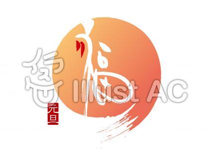 AC_筆文字_福_01