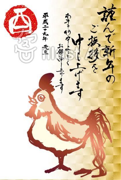 リアル鶏の真面目な酉年年賀状