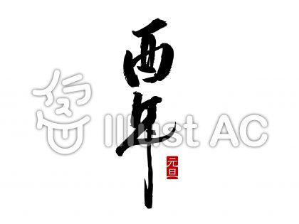 AC_筆文字_酉年_04