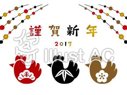 2017酉年/年賀状