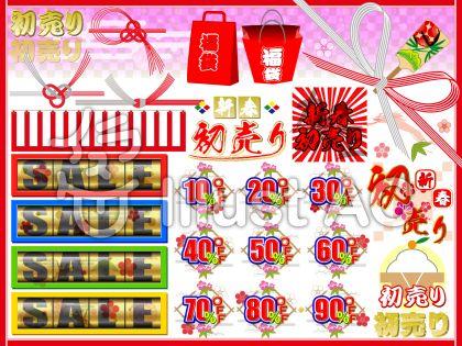 新春福袋セール素材