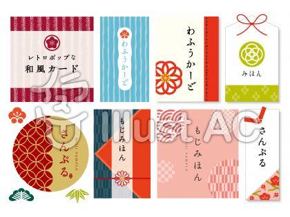 レトロポップな和風カード