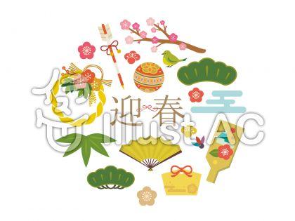 お正月イラスト集 (迎春)