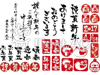酉年筆文字書体とハンコ風イラスト