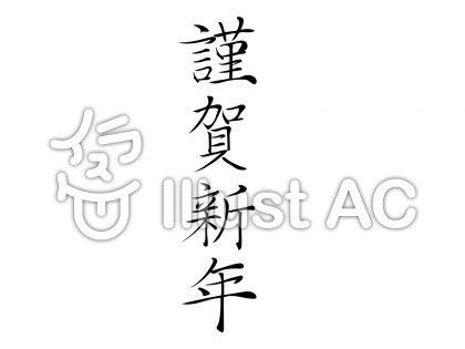 年賀状_謹賀新年