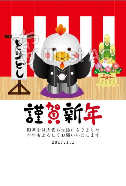 2017年酉年鶏紅白幕年賀状テンプレート