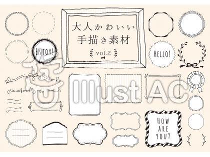 大人かわいい手描き素材vol.2