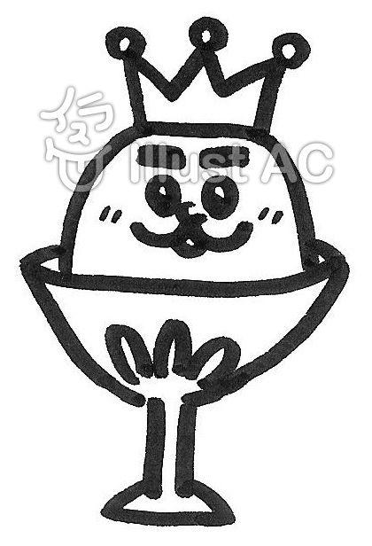 アイスクリームの王様