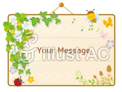 春の息吹の掲示板ウッド