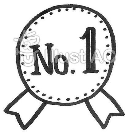 No.1 メダル 賞 金メダル