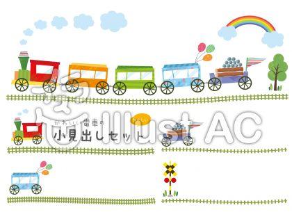 電車と線路のイラスト&小見出し