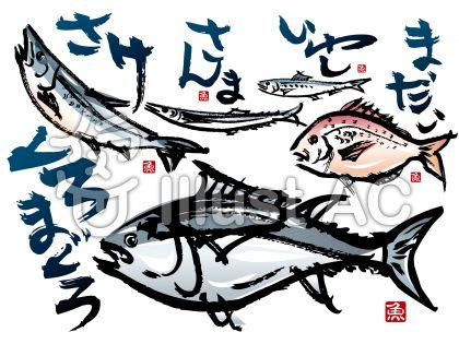 AC_手書き_海の魚_01