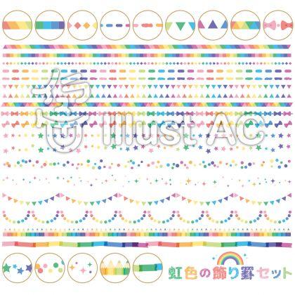 虹色の飾り罫セット