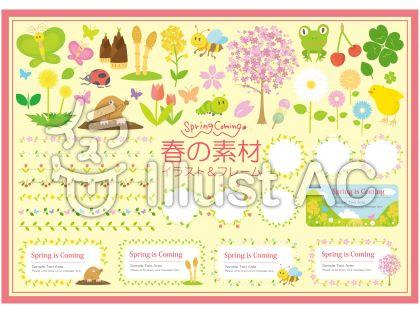 春のイラスト&フレームSET