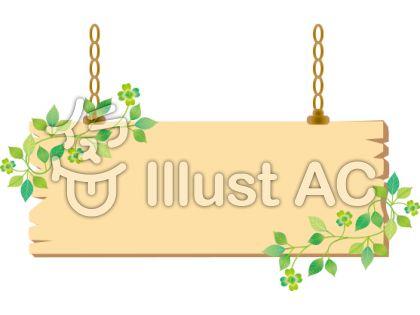 葉っぱの吊り看板