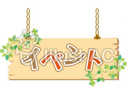 イベントの吊り看板