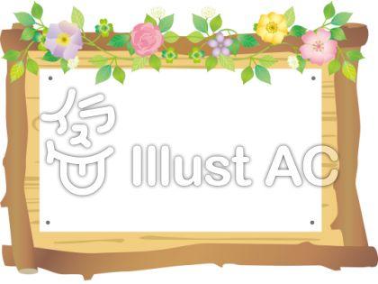 お花と蔓の看板フレーム