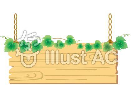蔦のつり看板