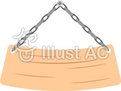 吊るし看板