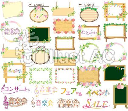 草花と装飾文字の看板セット