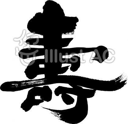 寿・壽の筆文字|フリー無料筆文字素材
