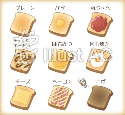 トースト詰め合わせセット