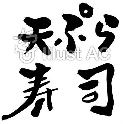 筆文字-天ぷら寿司