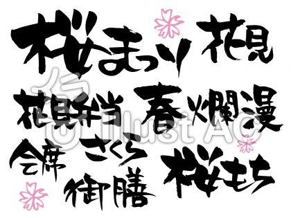 筆文字 春 桜