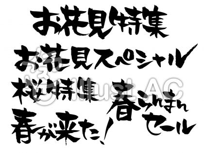 筆文字 桜 春