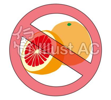 グレープフルーツ禁止