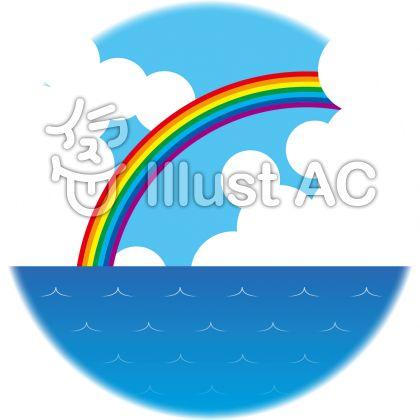 虹と海のイラスト