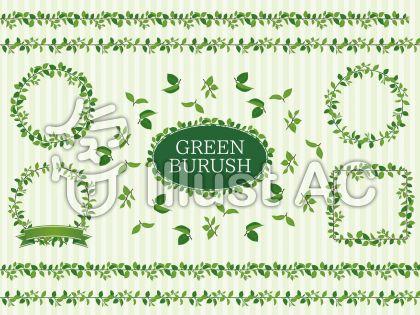 新緑・緑の葉ブラシセット・素材集
