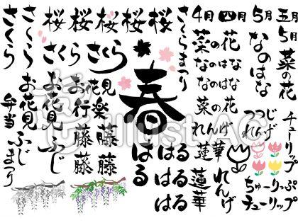 春のお花の筆文字集四月五月