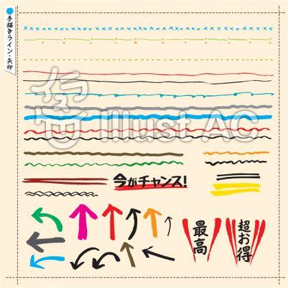 手描きライン 矢印-129