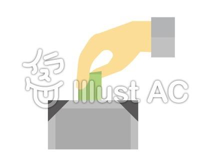 投票する手