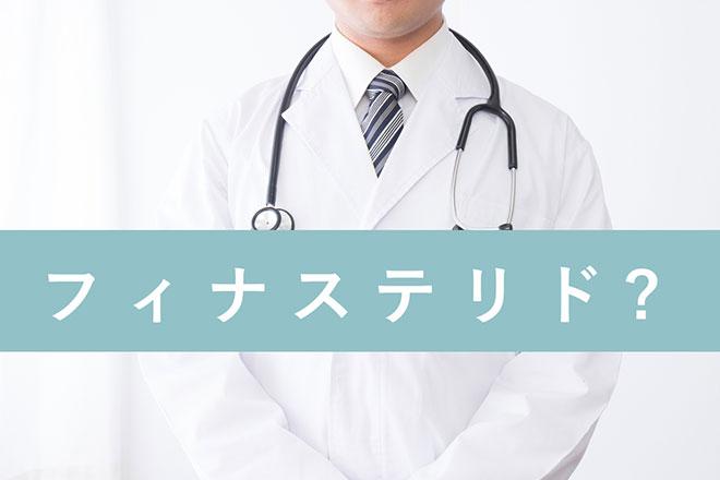 【薬剤師監修】ハゲが治る飲み薬の成分「フィナステリド」! その効果と副作用は? アイキャッチ画像