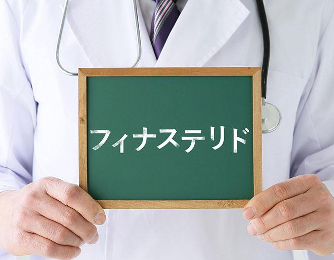 【薬剤師監修】本当に生えるの? AGAに効く成分「フィナステリド」の効果と注意点 アイキャッチ画像