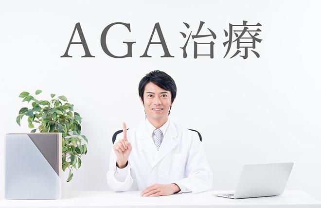 【Q&A】AGA治療への疑問にお答えします! アイキャッチ画像