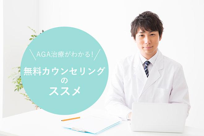 AGA治療薬について詳しく知るならここにいけ! 無料カウンセリングのススメ アイキャッチ画像