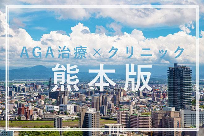 熊本の薄毛(AGA)治療クリニックまとめ《2019年版》 アイキャッチ画像
