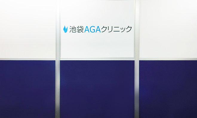 【連載】毛髪診断士のクリニックレビュー! 「池袋AGAクリニック」 アイキャッチ画像