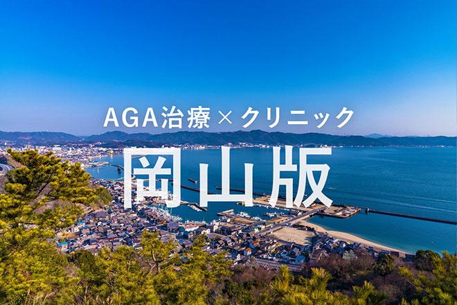 岡山の薄毛(AGA)治療クリニックまとめ《2019年版》 アイキャッチ画像