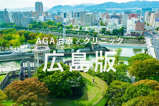 広島の薄毛(AGA)治療クリニックまとめ《2019年版》 アイキャッチ画像