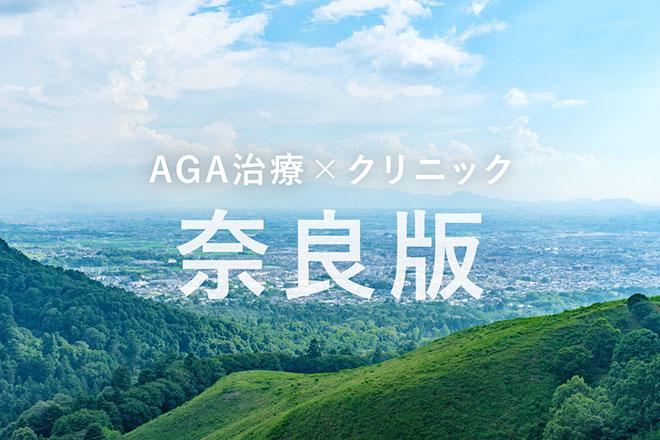 奈良の薄毛(AGA)治療クリニックまとめ《2019年版》 アイキャッチ画像