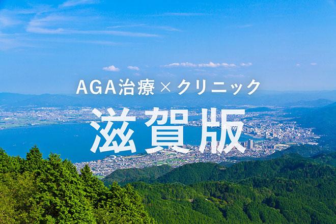 滋賀の薄毛(AGA)治療クリニックまとめ《2019年版》 アイキャッチ画像