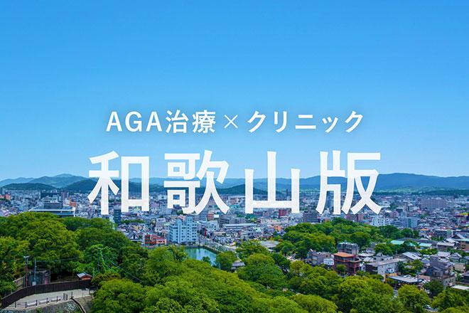 和歌山の薄毛(AGA)治療クリニックまとめ《2019年版》 アイキャッチ画像